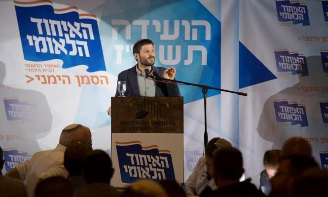 """""""البيت اليهودي"""" و""""الاتحاد القومي"""" يخوضان الانتخابات سوية"""