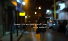 عرض فيلم قبلات مؤجلة | بيروت