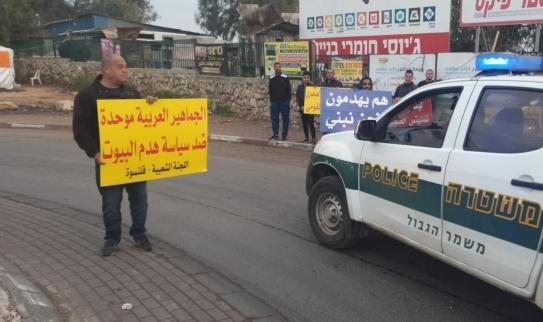تظاهرة احتجاجية على مدخل قلنسوة ضد هدم المنازل