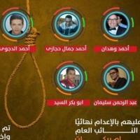 #نبض_ الشبكة: القضاء المصري يقضي على المصريين