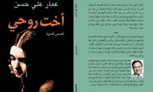 """""""أخت روحي"""": مجموع قصصية تتناول القهر والأمل في مصر"""