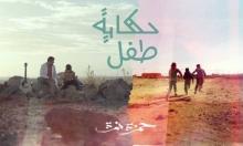 """حمزة نمرة يهدي اللاجئين السوريين أحلام """"حكاية طفل"""""""