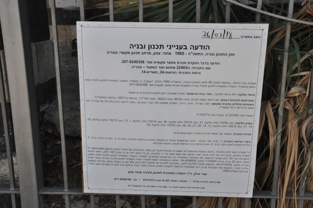 الإعلان عن إيداع مخطط في لجنة التنظيم اللوائية يستهدف مسجد السوق وساحته