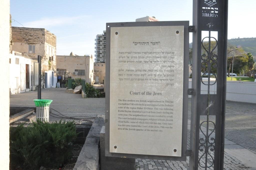 البلدة القديمة بطبرية سميت بساحة اليهود بعد النكبة