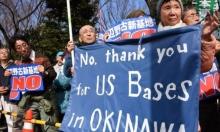 استفتاء في جزيرة يابانية على نقل قاعدة عسكرية أميركية