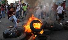 فنزويلا: مقتل شخصين أثناء مظاهرة ضد مادورو
