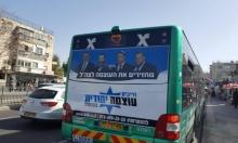 """التماس إلى لجنة الانتخابات المركزية ضد ترشح """"عوتسما يهوديت"""""""
