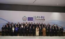 القمة العربية الأوروبية: صوتُ المال والمصالح يعلو على أنين الشعوب