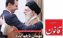 """إيران: إغلاقُ صحيفة """"قانون"""" بسبب عنوان انتقد بشار الأسد"""
