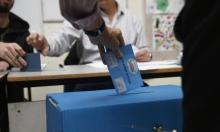 انتخابات الكنيست: عدد الأصوات المتوقعة لتجاوز نسبة الحسم
