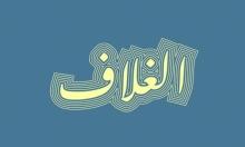 الغلاف: موسيقانا الإلكترونية والتجريبية | بيروت