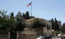 الخارجية الأميركية: دمج القنصلية بالسفارة في القدس لا يعني تغيرا في السياسات
