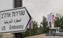 أميركا تدمج قنصليتها مع سفارتها في القدس