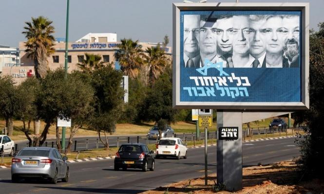 استطلاع: نصف الناخبين الإسرائيليين لم يقرروا لمن سيصوتون