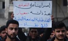 """طلاب إدلب يحتجون على إغلاق """"هيئة تحرير الشام"""" لجامعاتهم"""
