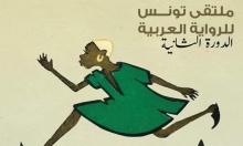 """""""قضايا البشرة السوداء"""" عنوان ملتقى الرواية العربية بتونس"""