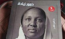 """""""الغرق.. حكايات القهر والونس"""": رواية تلمس الواقع السوداني المركّب"""