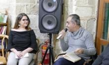 """المدينة الفلسطينية الغائبة في """"حديث الأربعاء"""" لجمعية الثقافة العربية"""