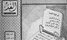 جراب الكردي | بقلم إميل حبيبي