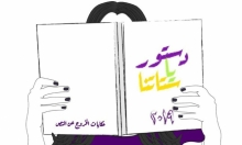 حملة مصرية لربط سؤال النسوية بصياغة الدساتير