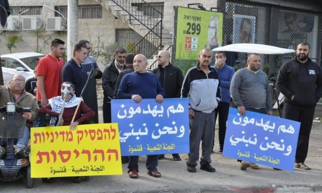عشية قرار المحكمة: تظاهرة بقلنسوة رفضا لإخطارات الهدم