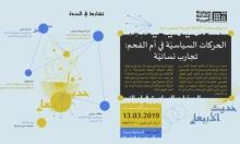 """الحركات الوطنية بأم الفحم في """"حديث الأربعاء"""" لجمعية الثقافة العربية"""