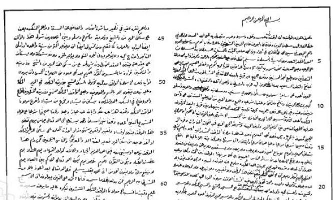 دير الأسد - وقفية السلطان سليم للشيخ محمد الأسد...