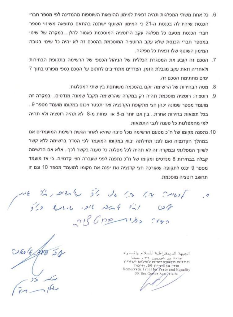 تفاصيل اتفاقية التناوب بين الجبهة والعربية للتغيير