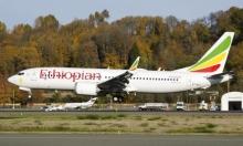 بعد تحطم الطائرة الأثيوبية: الأجواء مغلقة أمام بوينغ 737