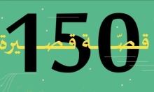 150 قصة في مسابقة جمعية الثقافة العربية للقصة القصيرة بين طلبة المدارس