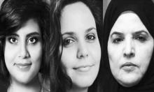 تكريم ثلاث ناشطات سعوديات معتقلات بجائزة أميركية لحرية الكتابة
