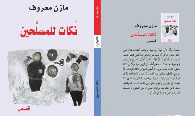 """ترشيح عملين عربيين لجائزة """"مان بوكر"""" للرواية المترجمة"""