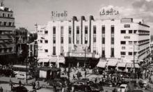 محاضرة: صالات بيروت الراحلة | بيروت