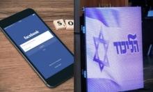 فيسبوك تطالب الليكود بوقف جمع معلومات عن المتصفحين