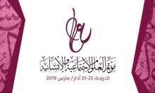 """""""المركز العربي"""" يعلن موعد المؤتمر السابع للعلوم الاجتماعية والإنسانية"""