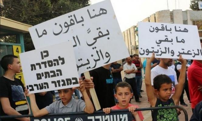 وادي عارة: مظاهرة قُطرية ضد هدم المنازل