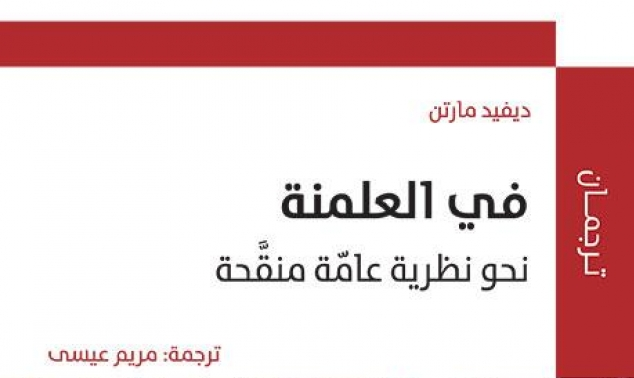 """""""في العلمنة"""": إصدار جديد للمركز العربي"""