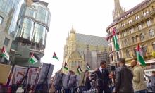 بدعوة من BDS: مظاهرة في فيينا ضد السياسات الإسرائيليّة