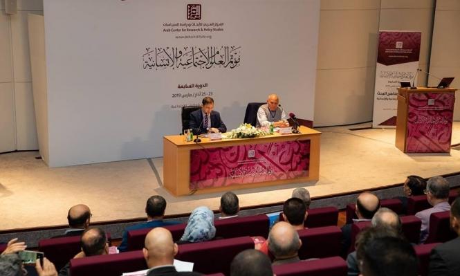 المركز العربي يطلق مؤتمر العلوم الإنسانية والاجتماعية السابع