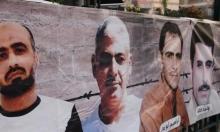 4 أسرى من باقة الغربية يدخلون عامهم الـ34 بالسجون الإسرائيلية