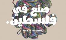 """معرض """"موسيقى فلسطين"""" يعلن موعد انطلاقه"""