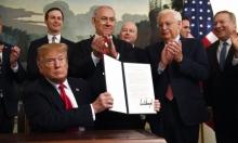 """الولايات المتحدة تعترف رسميًا بـ""""سيادة"""" إسرائيل على الجولان المحتل"""