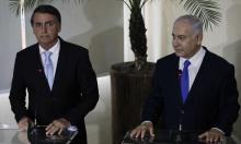 البرازيل: قرار نقل السفارة للقدس يحتاج لدراسة أعمق