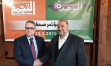 """تحالف الموحّدة والتجمّع يدعو لوقف """"حرب الانتخابات"""" على غزّة"""