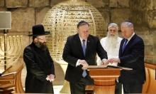 """""""صفقة القرن"""" تتضمن """"معايير جديدة"""" وجميعها منحازة لإسرائيل"""