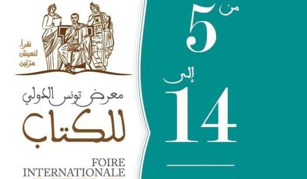 """معرض تونس الدولي للكتاب: """"نقرأ لنعيش مرّتين"""""""