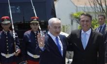 الرئيس البرازيلي يتراجع عن نقل سفارة بلاده إلى القدس