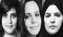 بعد حديث الناشطات: السعودية تبدأ فصلًا جديدًا للمحاكمة