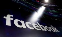 """الولايات المتحدة تتهم """"فيسبوك"""" بالتمييز العرقي"""