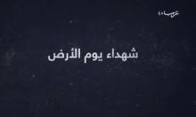 """فيديو خاص لـ""""عرب ٤٨"""" عن شهداء يوم الأرض"""